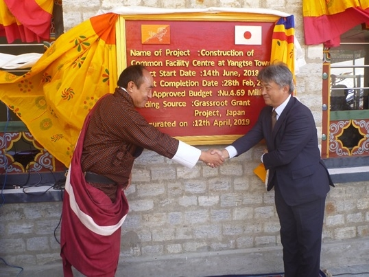 Inauguration Ceremony of 'Project for Construction of Common Facility Center for Traditional Handmade Paper Making in Trashiyangtse' (April 15, 2019)
